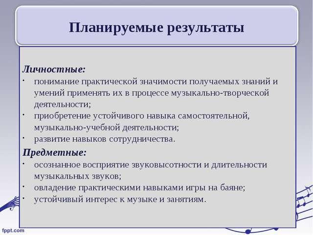 Личностные: понимание практической значимости получаемых знаний и умений при...