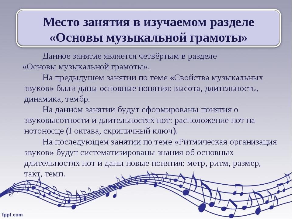 Данное занятие является четвёртым в разделе «Основы музыкальной грамоты»....