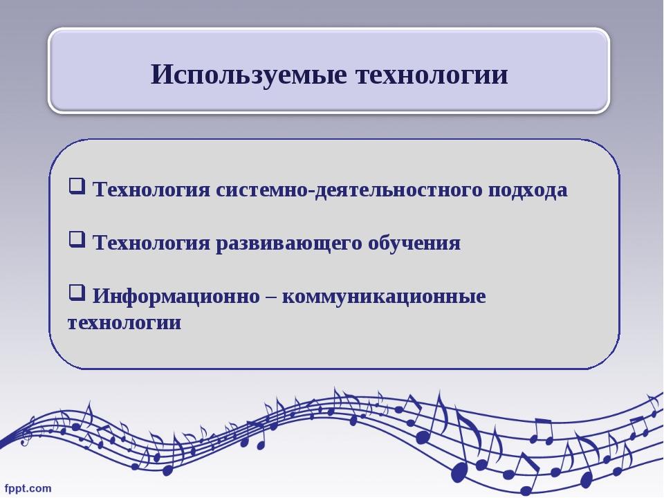 Технология системно-деятельностного подхода Технология развивающего обучения...