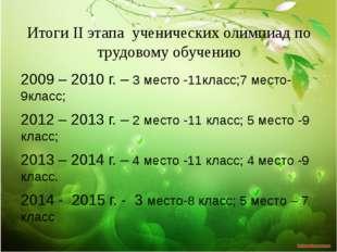 Итоги II этапа ученических олимпиад по трудовому обучению 2009 – 2010 г. – 3