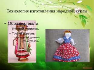 Технология изготовления народной куклы