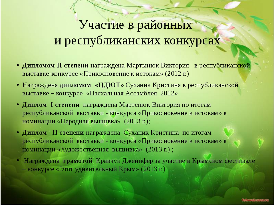 Участие в районных и республиканских конкурсах Дипломом II степени награждена...