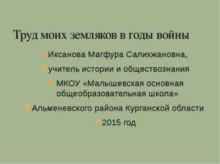 Иксанова Магфура Салихжановна, учитель истории и обществознания МКОУ «Малышев