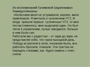 Из воспоминаний Галимовой Шарипжамал Хамидуллиновны: «Колесники меня не устра