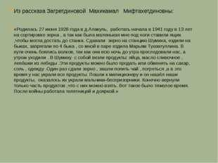 Из рассказа Загретдиновой Махикамал Мифтахетдиновны: «Родилась 27 июня 1928 г