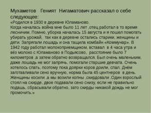 Мухаметов Геният Нигаматович рассказал о себе следующее: «Родился в 1930 в де