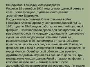 Венедиктов Геннадий Александрович Родился 19 сентября 1924 года ,в многодетно