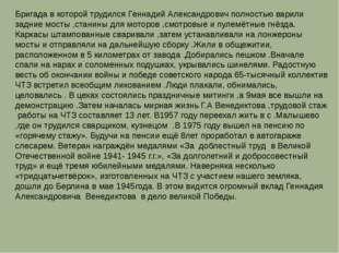 Бригада в которой трудился Геннадий Александрович полностью варили задние мос