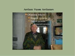 Аитбаев Рахим Аитбаевич