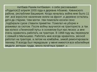 Аитбаев Рахим Аитбаевич о себе рассказывал: «Родился13 апреля 1930 года в дер