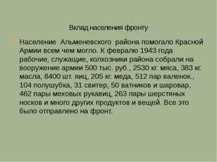 Население Альменевского района помогало Красной Армии всем чем могло. К февра