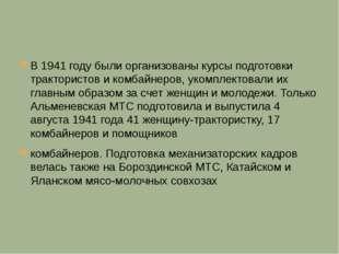В 1941 году были организованы курсы подготовки трактористов и комбайнеров, ук