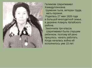 Галимова Шарипжамал Хамидуллиновна труженик тыла, ветеран труда, мать-героиня