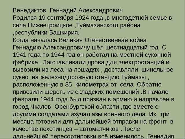 Венедиктов Геннадий Александрович Родился 19 сентября 1924 года ,в многодетно...