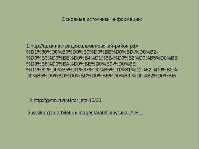 1.http://администрация.альменевский-район.рф/%D1%80%D0%B0%D0%B9%D0%BE%D0%BD-...