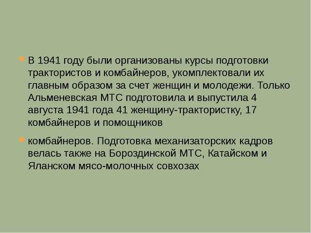 В 1941 году были организованы курсы подготовки трактористов и комбайнеров, ук...