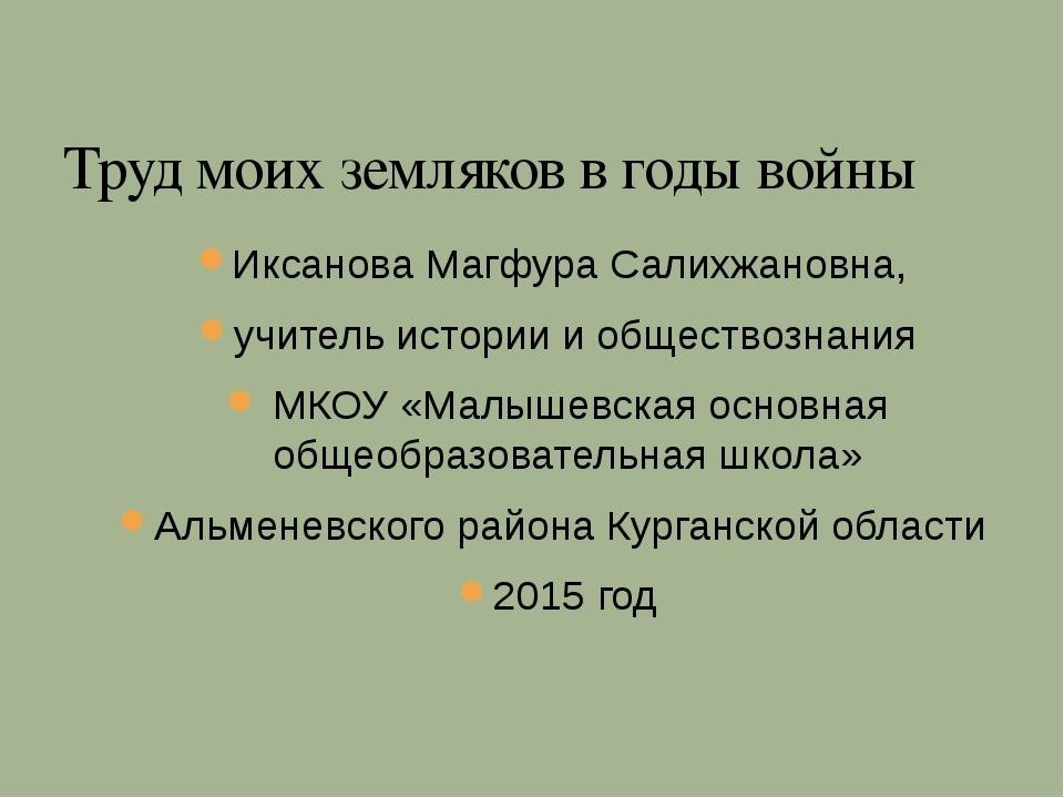 Иксанова Магфура Салихжановна, учитель истории и обществознания МКОУ «Малышев...