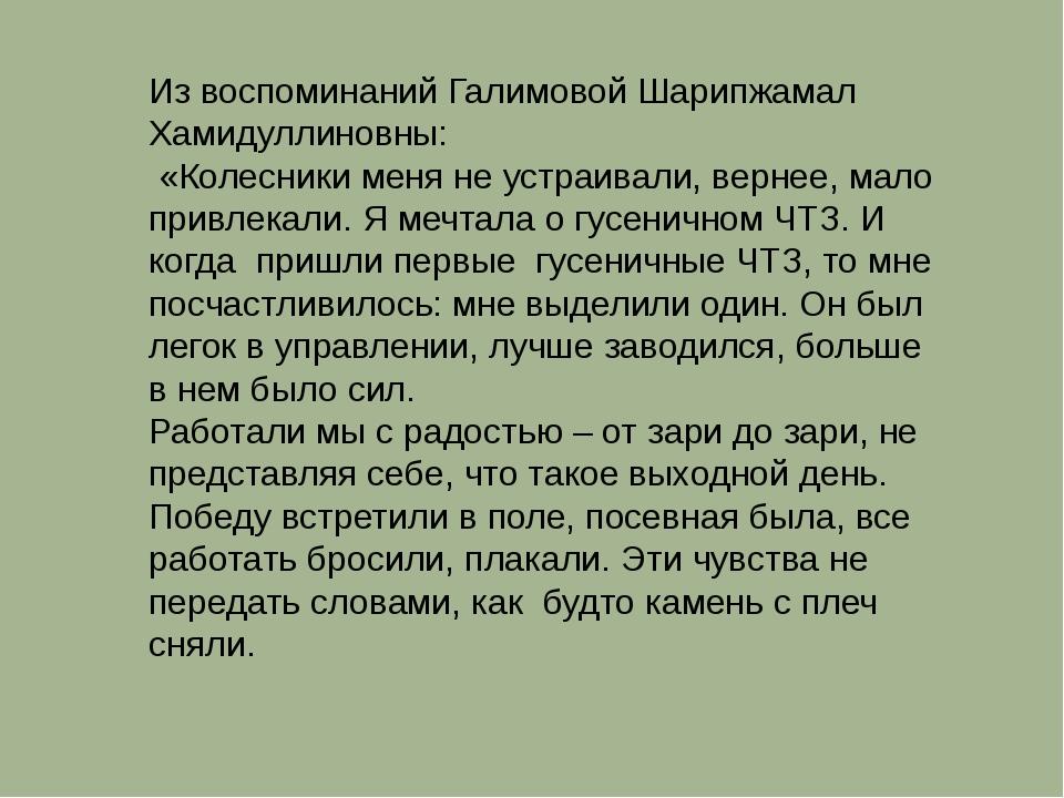 Из воспоминаний Галимовой Шарипжамал Хамидуллиновны: «Колесники меня не устра...