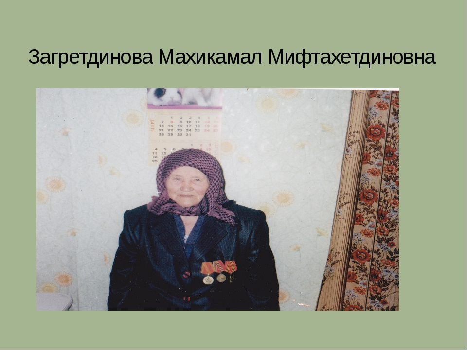 Загретдинова Махикамал Мифтахетдиновна