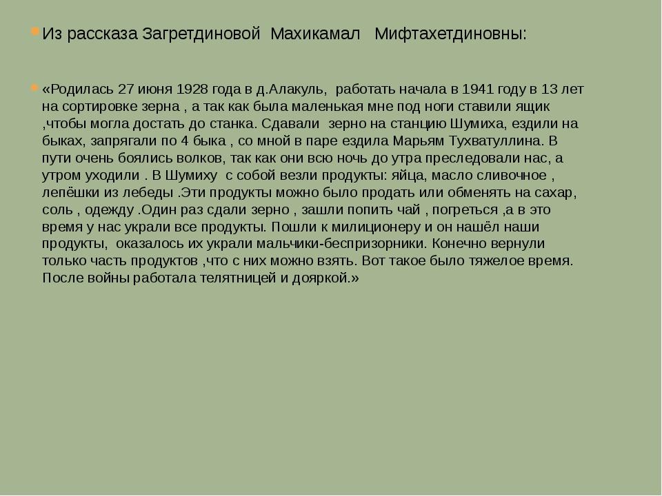 Из рассказа Загретдиновой Махикамал Мифтахетдиновны: «Родилась 27 июня 1928 г...