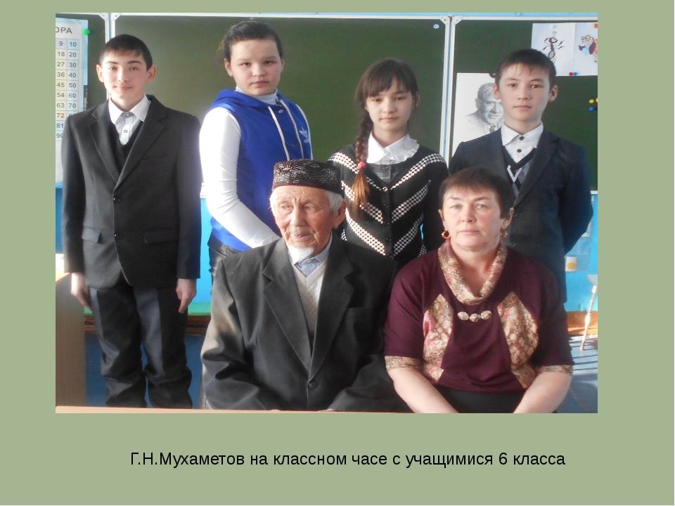Г.Н.Мухаметов на классном часе с учащимися 6 класса