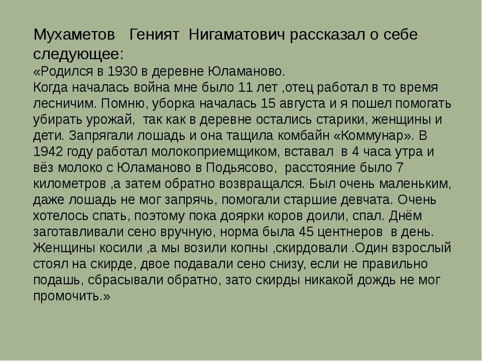 Мухаметов Геният Нигаматович рассказал о себе следующее: «Родился в 1930 в де...