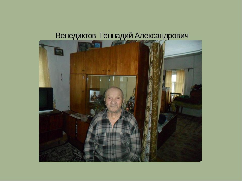 Венедиктов Геннадий Александрович