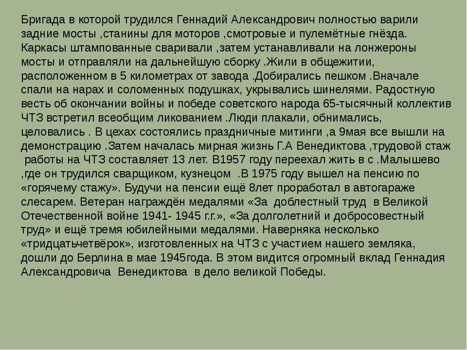 Бригада в которой трудился Геннадий Александрович полностью варили задние мос...