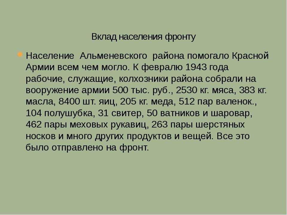 Население Альменевского района помогало Красной Армии всем чем могло. К февра...