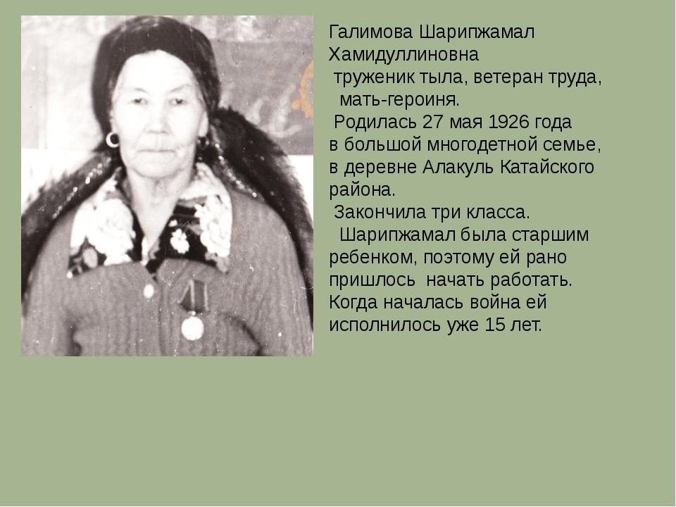 Галимова Шарипжамал Хамидуллиновна труженик тыла, ветеран труда, мать-героиня...