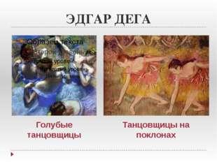 ЭДГАР ДЕГА Голубые танцовщицы Танцовщицы на поклонах