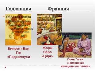 ГолландияФранция Винсент Ван Гог «Подсолнухи Жорж Сёра «Цирк» Поль Гоген