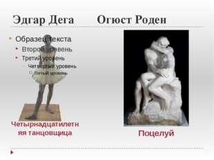 Эдгар ДегаОгюст Роден Поцелуй Четырнадцатилетняя танцовщица