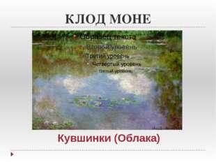 КЛОД МОНЕ Кувшинки (Облака)