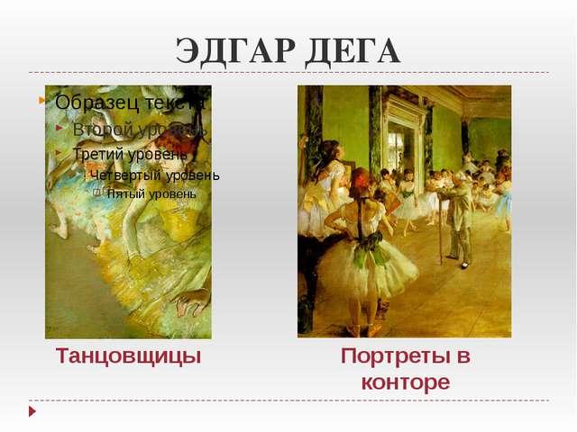 ЭДГАР ДЕГА Танцовщицы Портреты в конторе