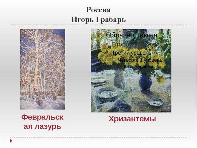 Россия Игорь Грабарь Хризантемы Февральская лазурь