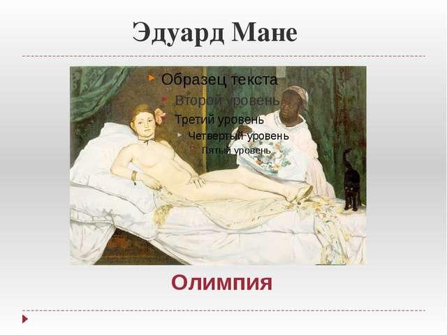 Эдуард Мане Олимпия