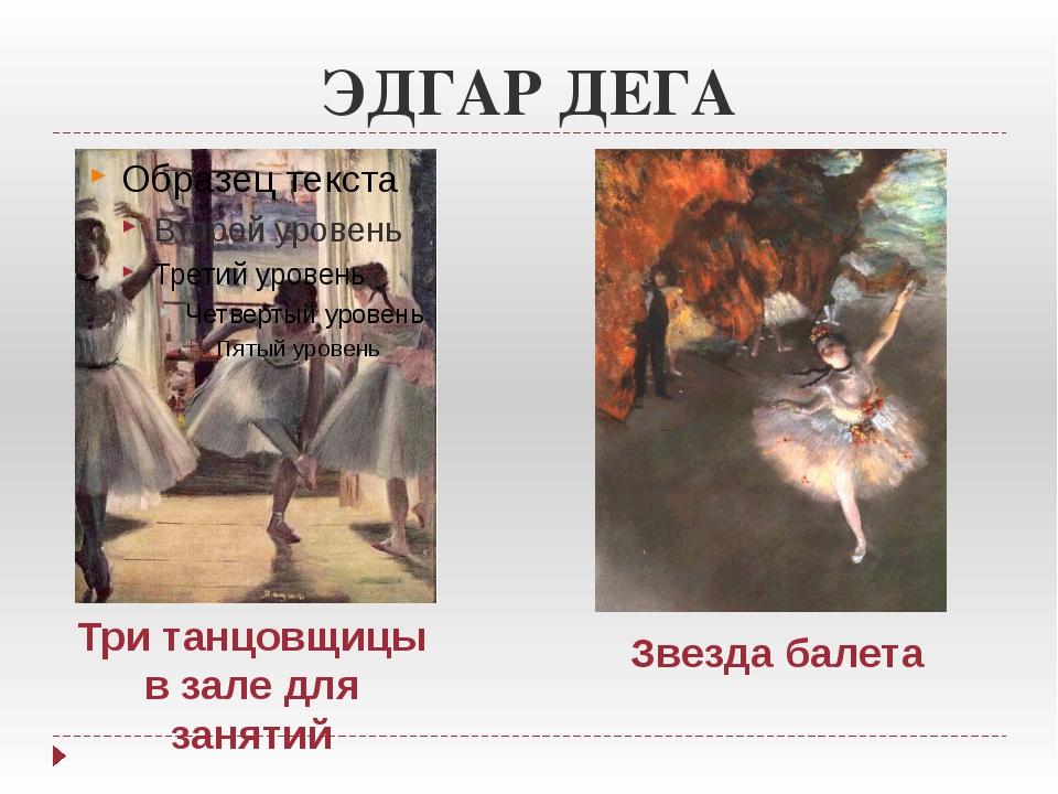 ЭДГАР ДЕГА Звезда балета Три танцовщицы в зале для занятий