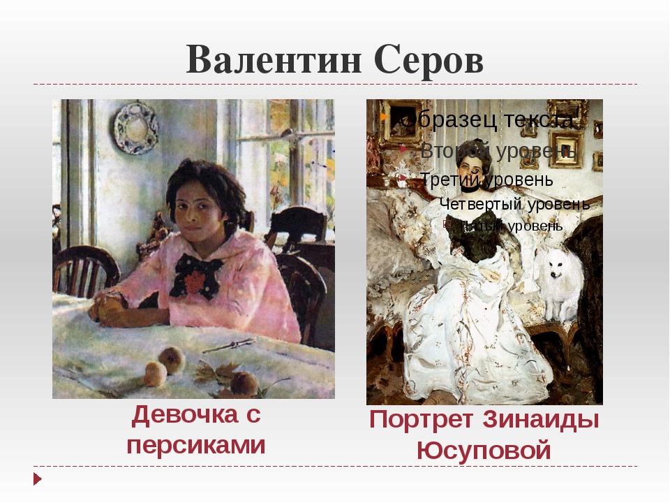 Валентин Серов Девочка с персиками Портрет Зинаиды Юсуповой