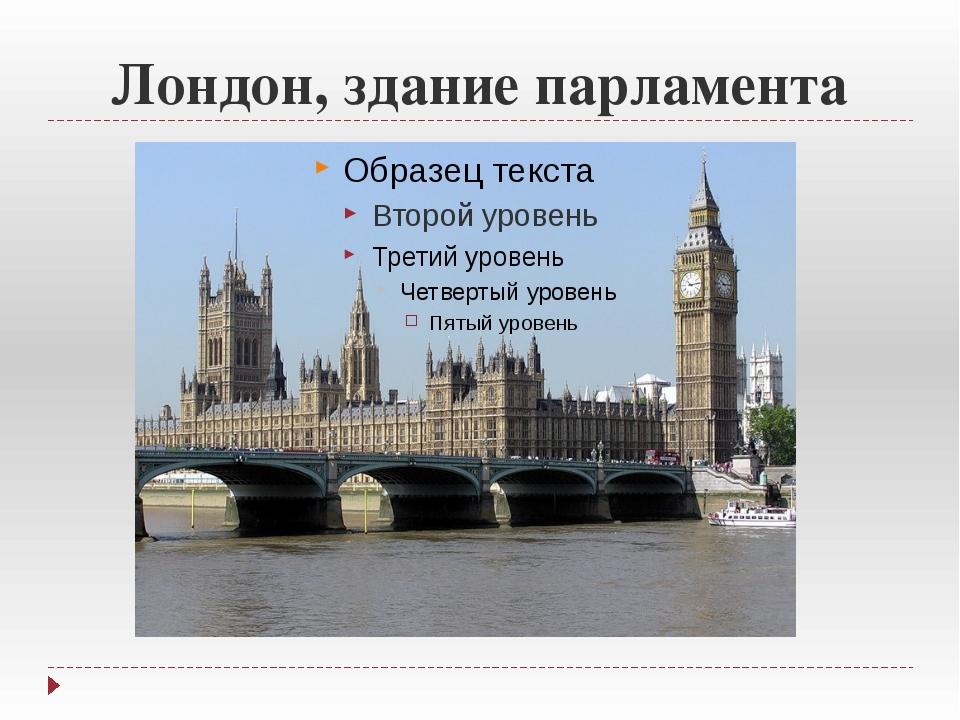 Лондон, здание парламента