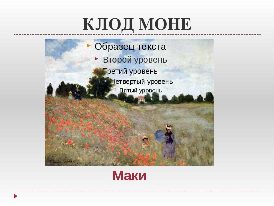 КЛОД МОНЕ Маки