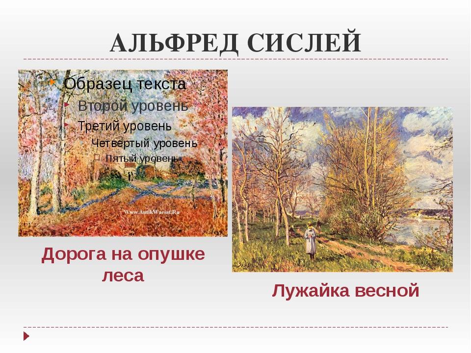 АЛЬФРЕД СИСЛЕЙ Дорога на опушке леса Лужайка весной
