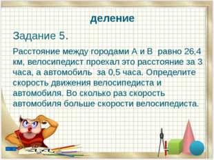 Домашнее задание Повторить правила выполнения арифметических действий с десят
