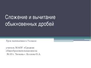 Сложение и вычитание обыкновенных дробей Урок математики в 5 классе учитель М