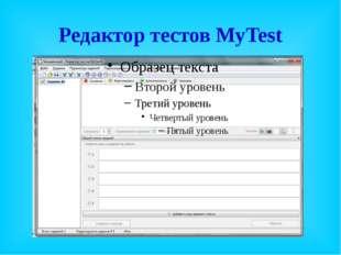 Редактор тестов MyTest