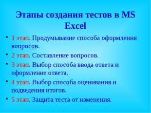 Этапы создания тестов в MS Excel 1 этап. Продумывание способа оформления вопр