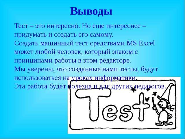 Выводы Тест – это интересно. Но еще интереснее – придумать и создать его сам...