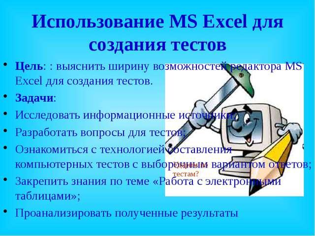 Цель: : выяснить ширину возможностей редактора MS Excel для создания тестов....