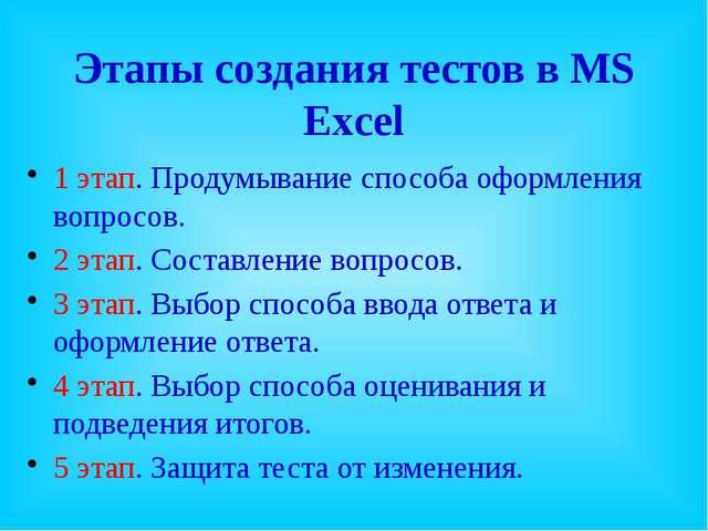 Этапы создания тестов в MS Excel 1 этап. Продумывание способа оформления вопр...