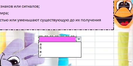 C:\моя информация\госы\завтра 5 класс\проект\тест2.png